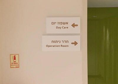שלט אשפוז יום + חדר ניתוח